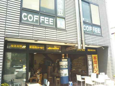 ダイヤコーヒー-1