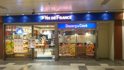 VIEDEFRANCE_セントラルパーク店-1