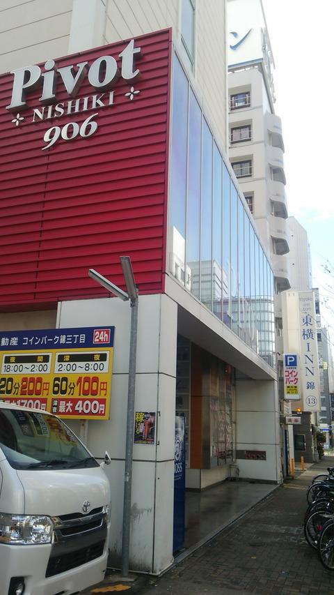 こめっこ錦店-1