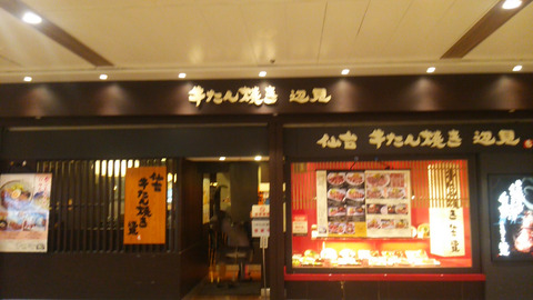 仙台辺見栄店-1