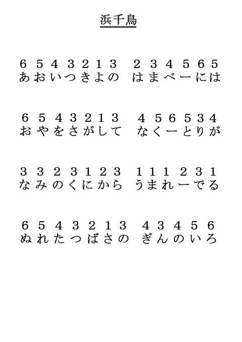 14初級テキスト『浜千鳥』