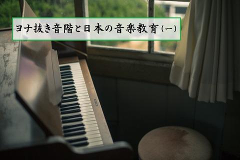 『ヨナ抜き音階と日本の音楽教育01』