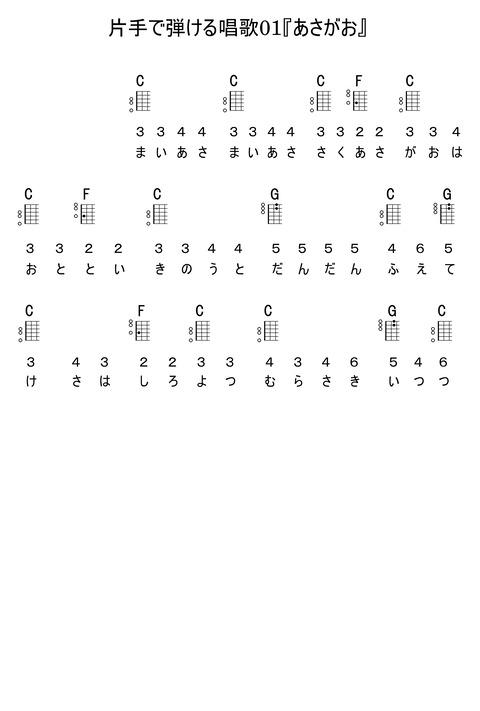 片手で弾ける唱歌01『あさがお』