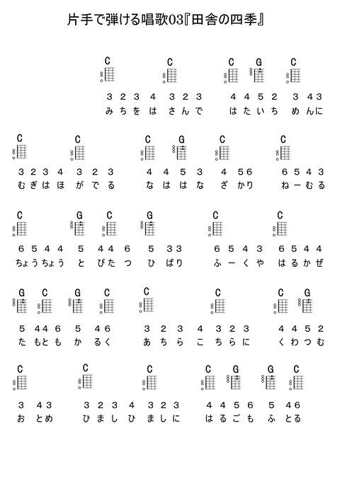 片手で弾ける唱歌03『田舎の四季』