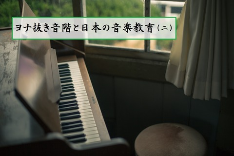 『ヨナ抜き音階と日本の音楽教育02』