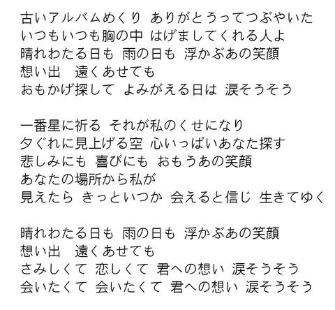 『涙そうそう』(歌詞)