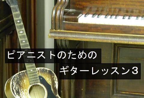 ピアニストのためのギターレッスン3