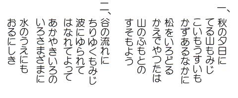 『もみじ』歌詞