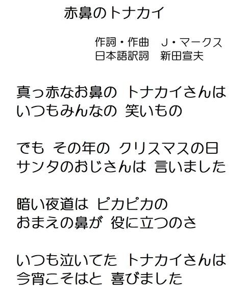 『赤鼻のトナカイ』歌詞