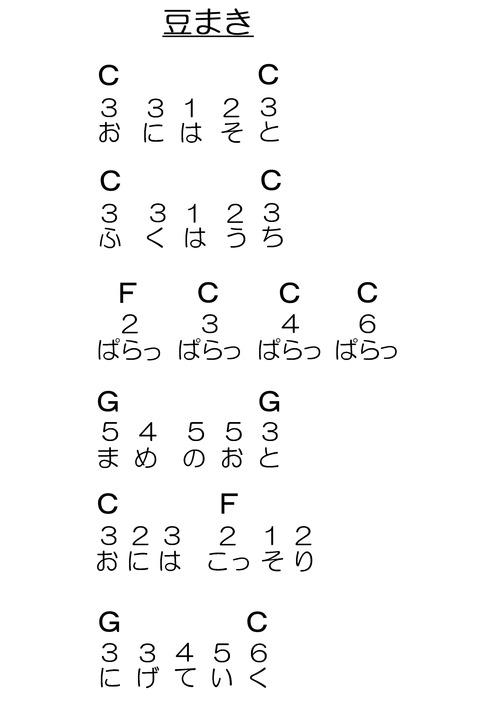 『豆まき』コード譜