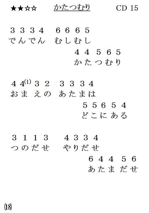 05『かたつむり』(L2)