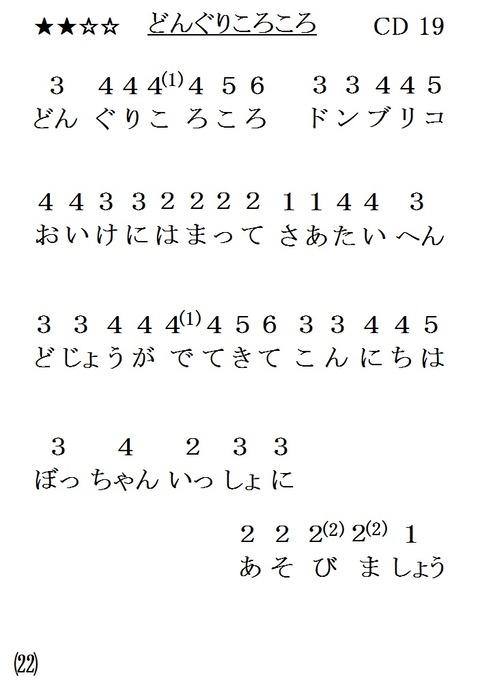 09『どんぐりころころ』(L2)