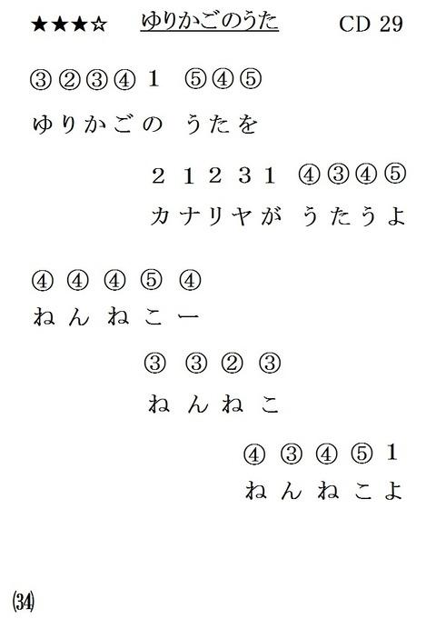 04『ゆりかごのうた』