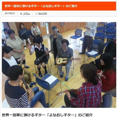 童謡100年よなおしギター紹介ページ