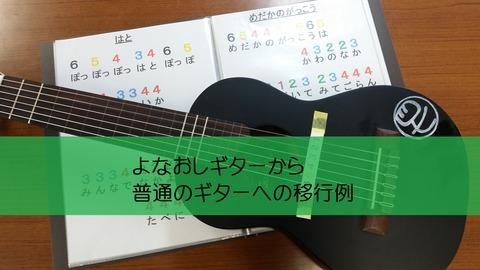 よなおしギターから普通のギターへの移行例