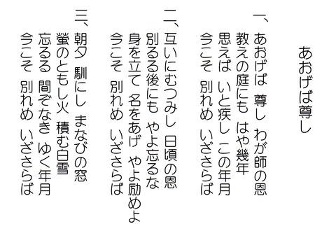 『あおげば尊し』(歌詞)