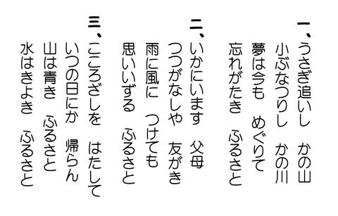 『故郷』(歌詞)