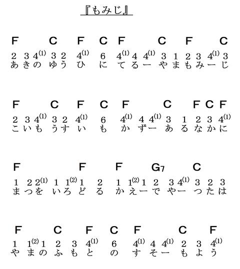 『もみじ』(コード譜)