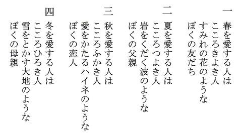 四季の歌(歌詞)