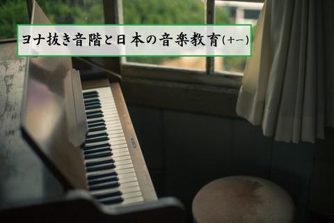 『ヨナ抜き音階と日本の音楽教育11』
