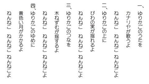 『ゆりかごの歌』歌詞