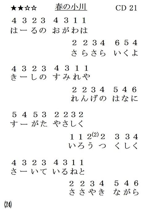 11『春の小川』(L2)