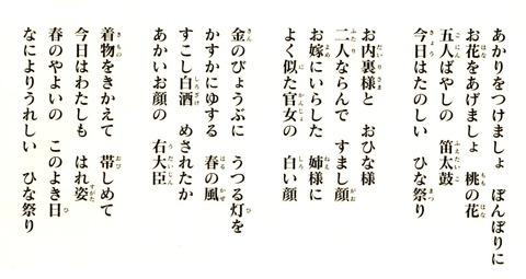 『うれしいひな祭り』(歌詞)