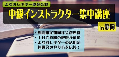facebook広告用(中級インストラクター集中講座)