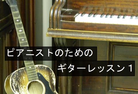 1ピアニストのためのギターレッスン