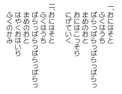 『豆まき』歌詞