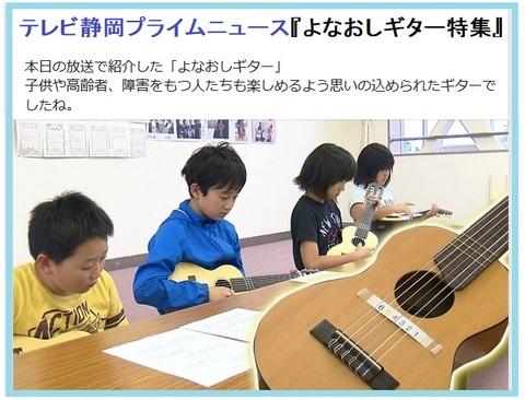 プライムニュース『よなおしギター特集』