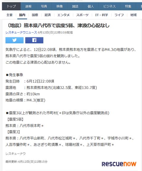 熊本県八代市で震度5弱