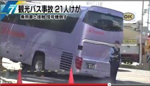 奈良市 乗用車と観光バス衝突事故 信号機が倒れる2