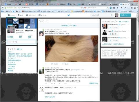 20141024_Twitterのトレンドに「カンパネラ」と表示される