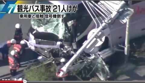 奈良市 乗用車と観光バス衝突事故 信号機が倒れる