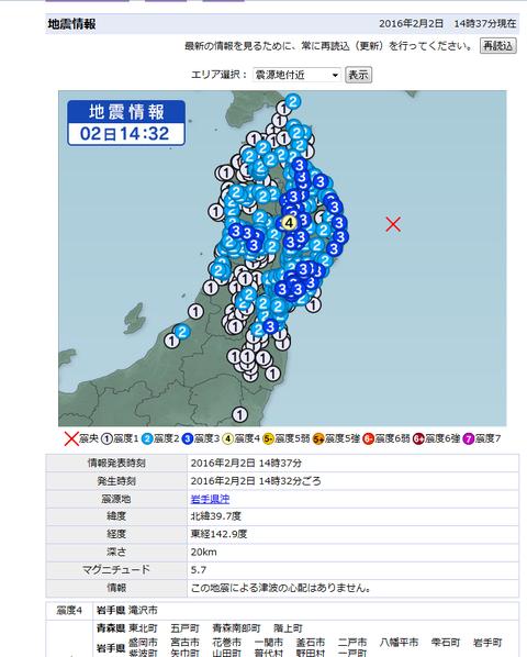 20160202_1432_岩手県震度4地震