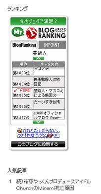 続2)桜塚やっくんプロデュースアイドルChurchのMinami死亡原因