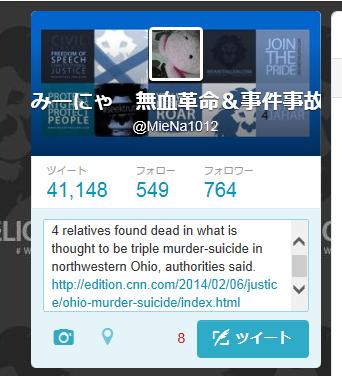 20140304_NWO殺人事件 CNNのツイートは字数制限いっぱいではない2