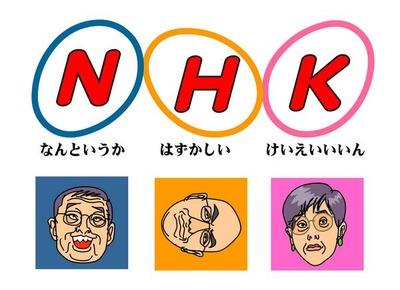NHKのアレな人たち