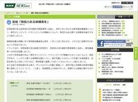 20131225_安倍晋三「発信力のある候補者を」
