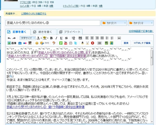 20120320_ブログ記事日付時刻2