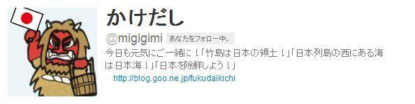 20120612_かけだし鬼女さん