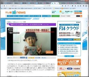 小1女児が行方不明(テレ朝ニュース)