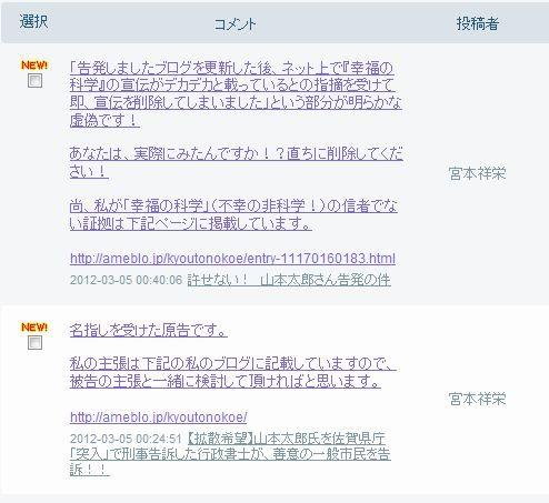 山本太郎さんを告発した京都の行政書士の方からコメント頂きました