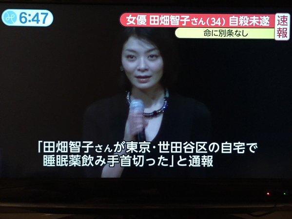 フジテレビはバカテレビ 田畑智子自殺未遂報道嘘の理由