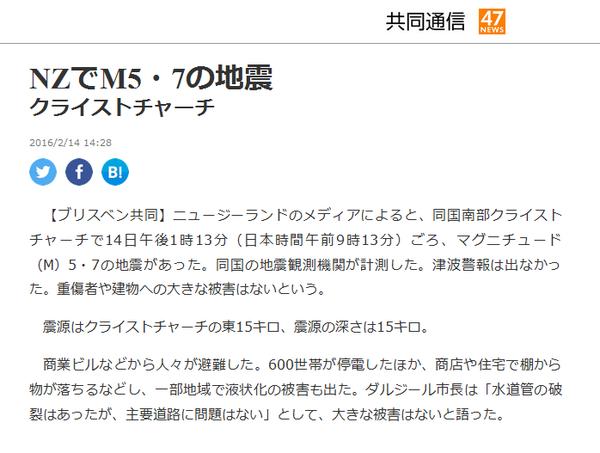 クライストチャーチM5.7地震は言うまでもなくホノメカシ(人工地震)です