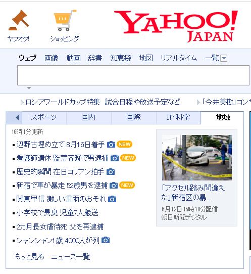 Yahooトップページ(アクセル踏み間違えた 新宿区の暴走車)⑨