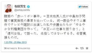 20130531_有田ヨシフ発言