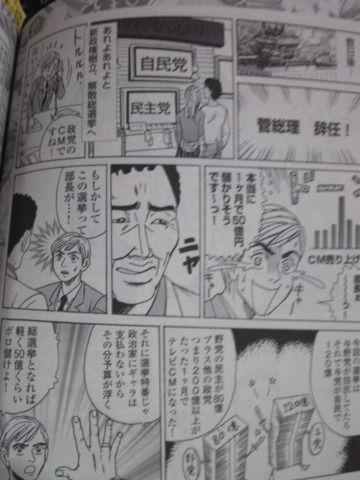 菅総理辞任