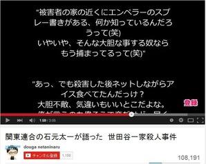 関東連合の石本太一が語った世田谷一家殺人事件2